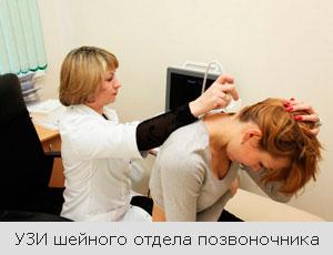 УЗИ шейного отдела позвоночника