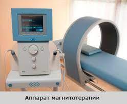 аппарат магнитотерапии