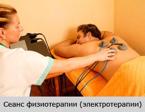 сеанс физиотерапии